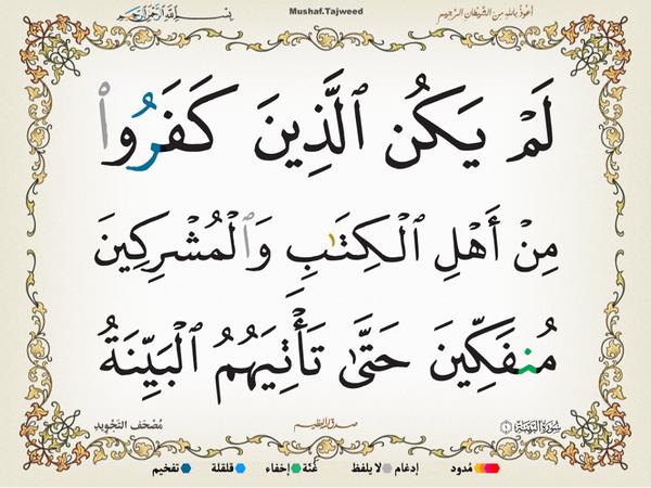 الآية رقم 1 من سورة البينة الكريمة المباركة Aeoo_a10