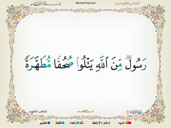 الآية رقم 2 من سورة البينة الكريمة المباركة Aeoo_a11