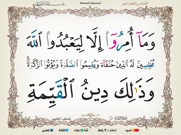 الآية رقم 5 من سورة البينة الكريمة المباركة Aeoo_a12