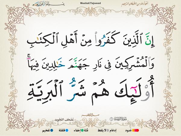 الآية رقم 6 من سورة البينة الكريمة المباركة Aeoo_a13