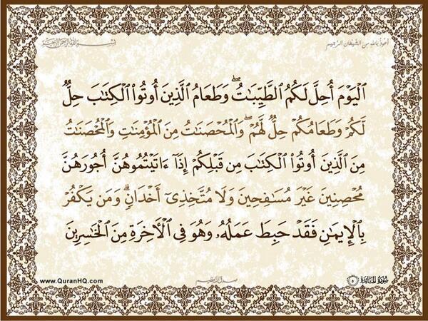 الآية رقم 5 من سورة المائدة الكريمة المباركة Aeoo_a14