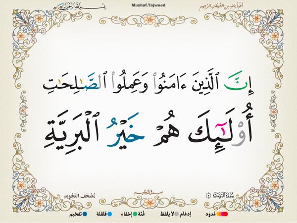 الآية رقم 7 من سورة البينة الكريمة المباركة Aeoo_a14