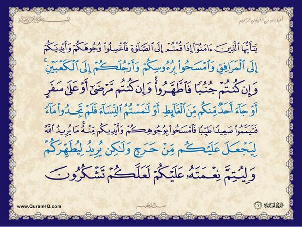 الآية رقم 6 من سورة المائدة الكريمة المباركة Aeoo_a15