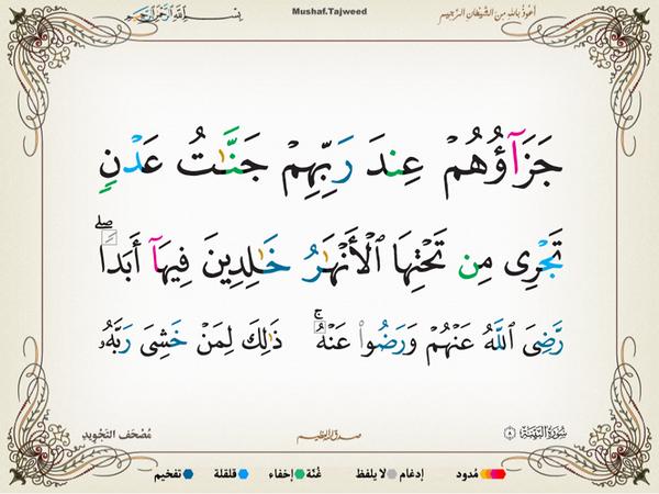 الآية رقم 8 من سورة البينة الكريمة المباركة Aeoo_a15
