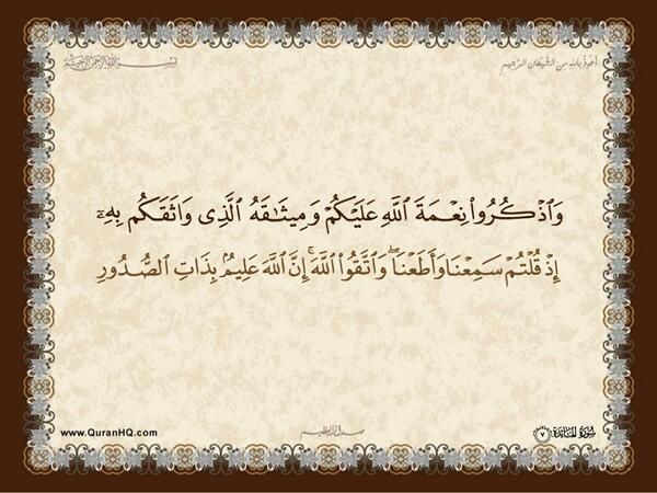 الآية رقم 7 من سورة المائدة الكريمة المباركة Aeoo_a16