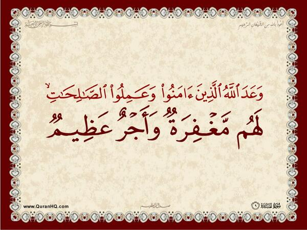 الآية رقم 9 من سورة المائدة الكريمة المباركة Aeoo_a18