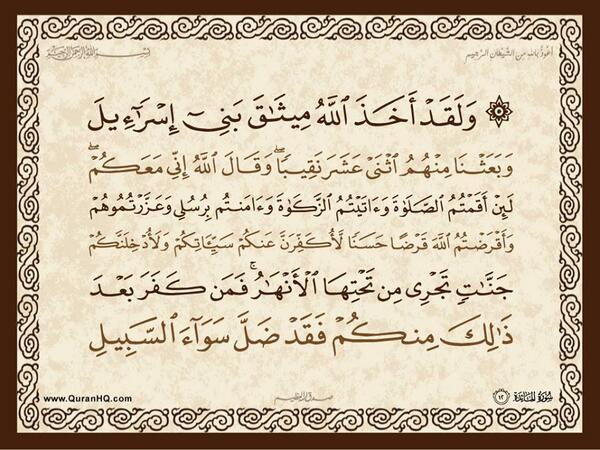 الآية رقم 12 من سورة المائدة الكريمة المباركة Aeoo_a21