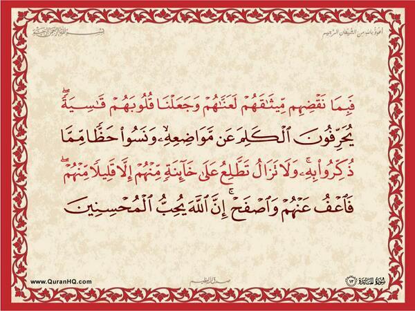 الآية رقم 13 من سورة المائدة الكريمة المباركة Aeoo_a22