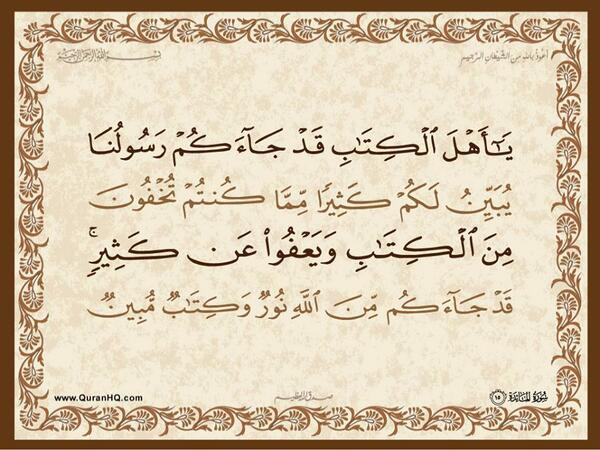 الآية رقم 15 من سورة المائدة الكريمة المباركة Aeoo_a24