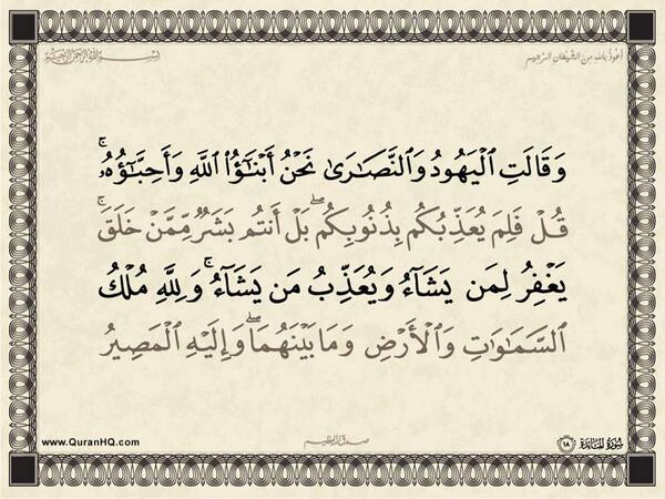 الآية رقم 18 من سورة المائدة الكريمة المباركة Aeoo_a27