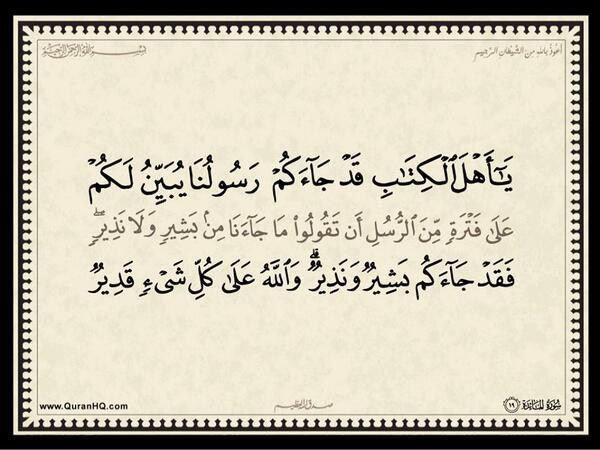 الآية رقم 19 من سورة المائدة الكريمة المباركة Aeoo_a28