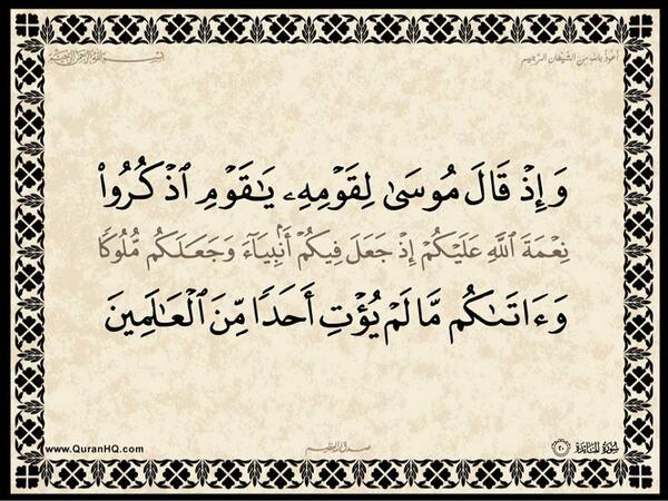 الآية رقم 20 من سورة المائدة الكريمة المباركة Aeoo_a29