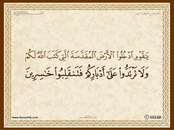 الآية رقم 21 من سورة المائدة الكريمة المباركة Aeoo_a30