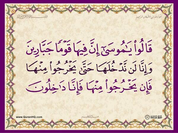 الآية رقم 22 من سورة المائدة الكريمة المباركة Aeoo_a31