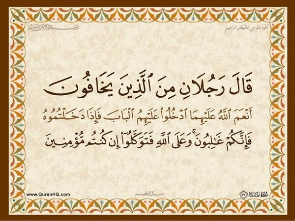 الآية رقم 23 من سورة المائدة الكريمة المباركة Aeoo_a32
