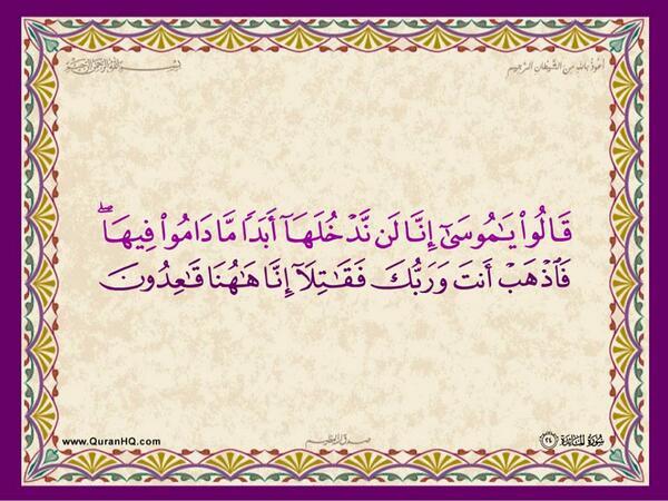 الآية رقم 24 من سورة المائدة الكريمة المباركة Aeoo_a33