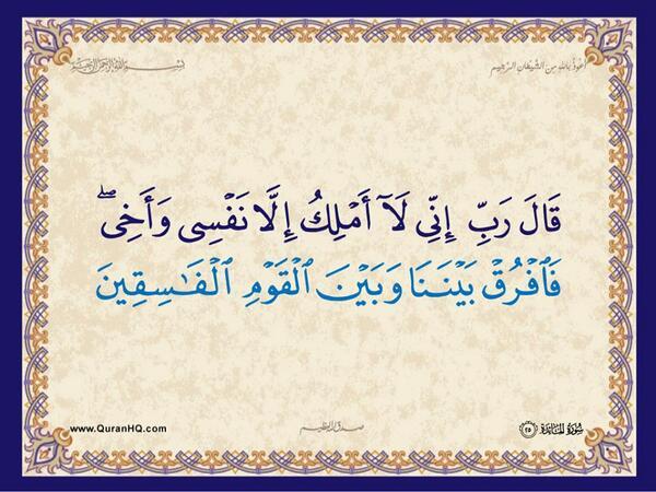 الآية رقم 25 من سورة المائدة الكريمة المباركة Aeoo_a34