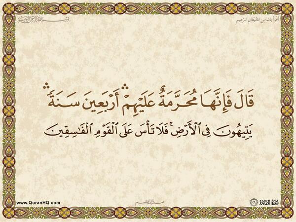 الآية رقم 26 من سورة المائدة الكريمة المباركة Aeoo_a35
