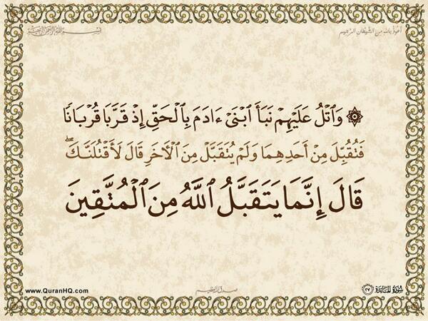 الآية رقم 27 من سورة المائدة الكريمة المباركة Aeoo_a36