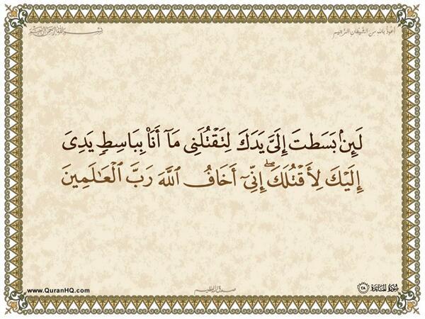 الآية رقم 28 من سورة المائدة الكريمة المباركة Aeoo_a37