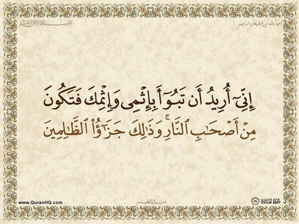 الآية رقم 29 من سورة المائدة الكريمة المباركة Aeoo_a38