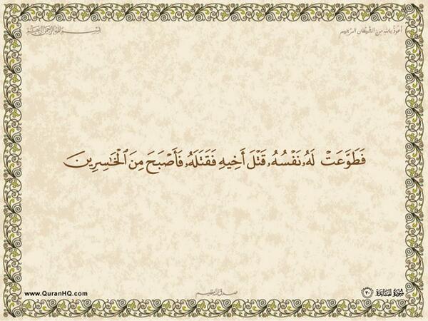 الآية رقم 30 من سورة المائدة الكريمة المباركة Aeoo_a39
