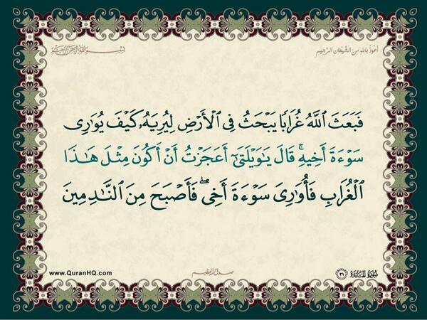 الآية رقم 31 من سورة المائدة الكريمة المباركة Aeoo_a40