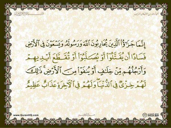 الآية رقم 33 من سورة المائدة الكريمة المباركة Aeoo_a42
