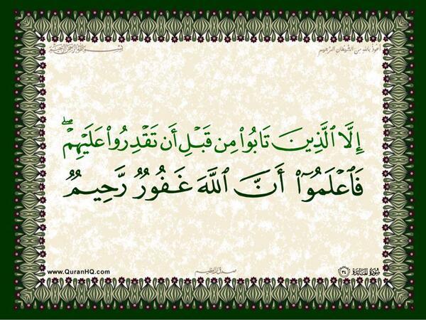 الآية رقم 34 من سورة المائدة الكريمة المباركة Aeoo_a43