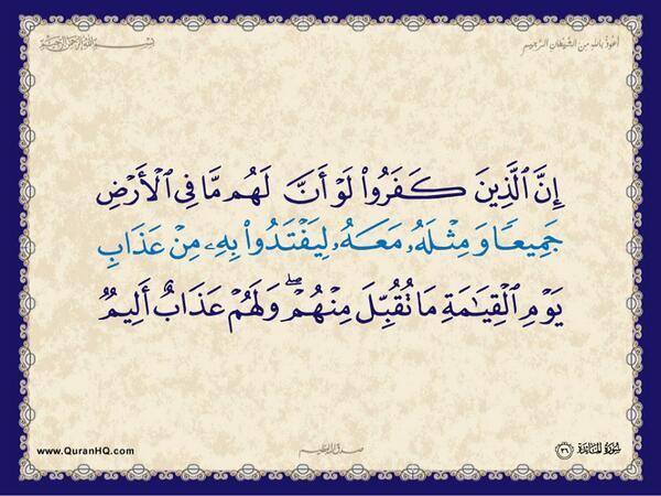 الآية رقم 36 من سورة المائدة الكريمة المباركة Aeoo_a45