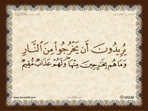 الآية رقم 37 من سورة المائدة الكريمة المباركة Aeoo_a46