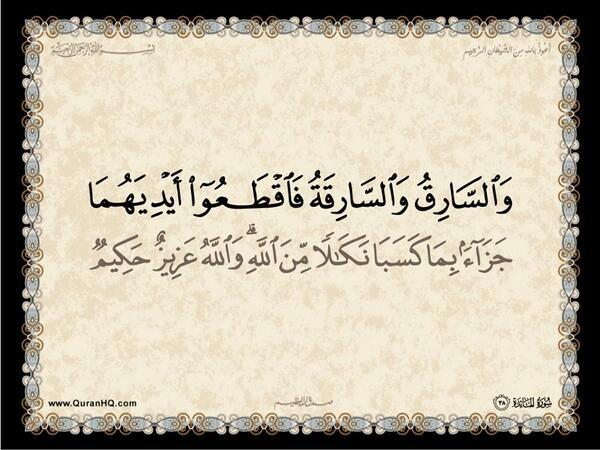 الآية رقم 38 من سورة المائدة الكريمة المباركة Aeoo_a47