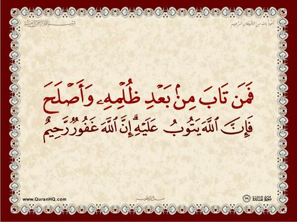الآية رقم 39 من سورة المائدة الكريمة المباركة Aeoo_a48