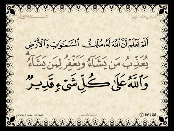 الآية رقم 40 من سورة المائدة الكريمة المباركة Aeoo_a49