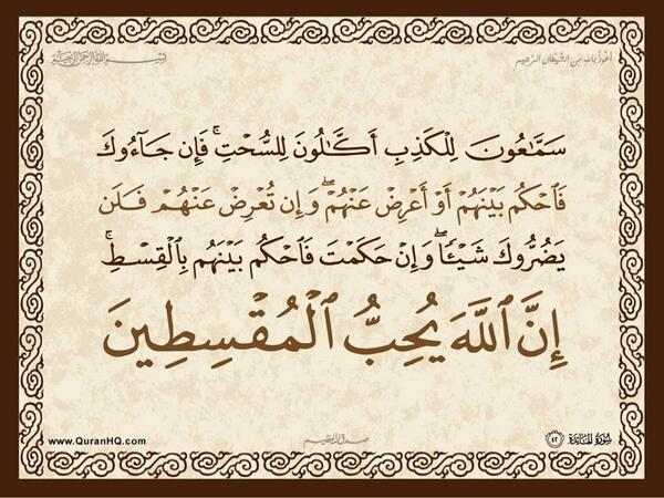الآية رقم 42 من سورة المائدة الكريمة المباركة Aeoo_a51