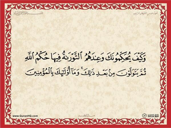 الآية رقم 43 من سورة المائدة الكريمة المباركة Aeoo_a52