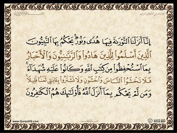 الآية رقم 44 من سورة المائدة الكريمة المباركة Aeoo_a53
