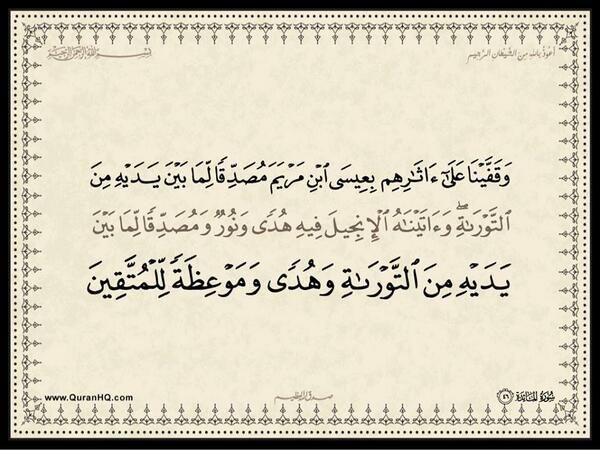 الآية رقم 46 من سورة المائدة الكريمة المباركة Aeoo_a55