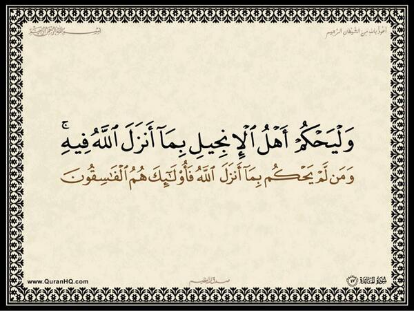 الآية رقم 47 من سورة المائدة الكريمة المباركة Aeoo_a56