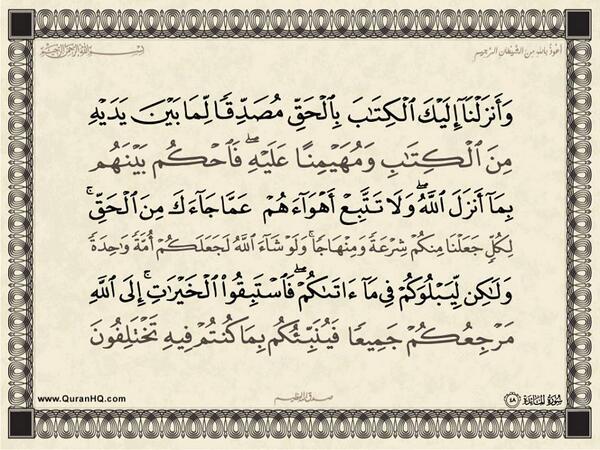الآية رقم 48 من سورة المائدة الكريمة المباركة Aeoo_a57