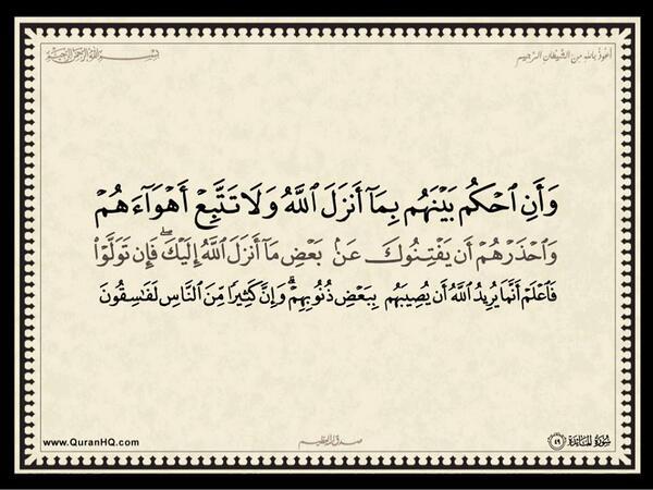 الآية رقم 49 من سورة المائدة الكريمة المباركة Aeoo_a58