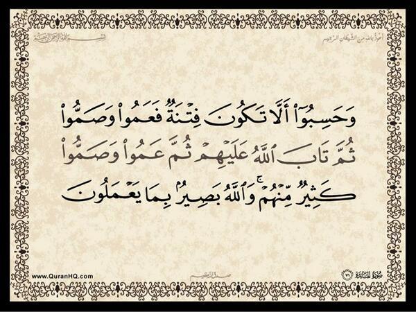 الآية رقم 71 من سورة المائدة الكريمة المباركة Aeoo_a60