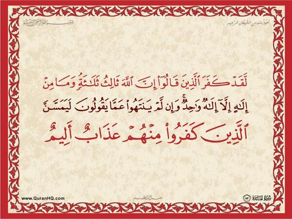 الآية رقم 73 من سورة المائدة الكريمة المباركة Aeoo_a62