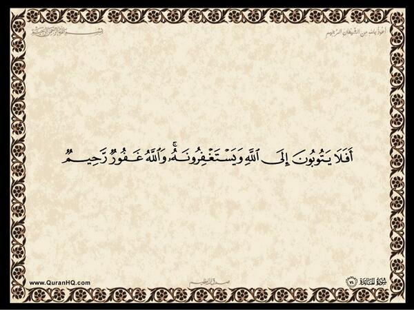 الآية رقم 74 من سورة المائدة الكريمة المباركة Aeoo_a63