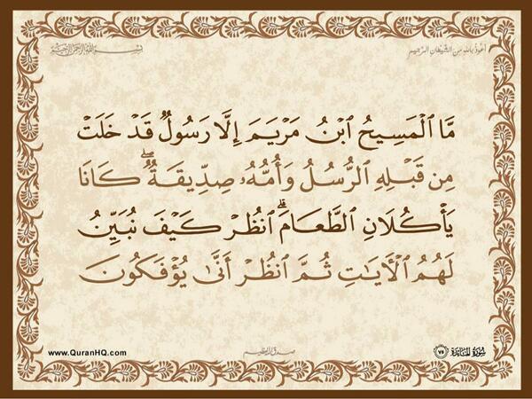الآية رقم 75 من سورة المائدة الكريمة المباركة Aeoo_a64