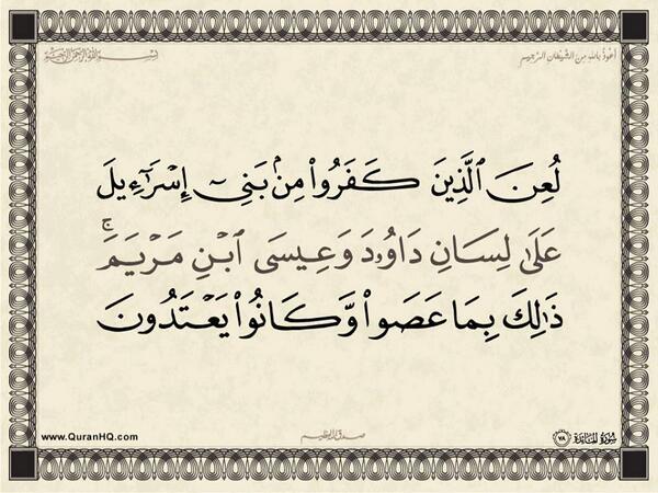 الآية رقم 78 من سورة المائدة الكريمة المباركة Aeoo_a67