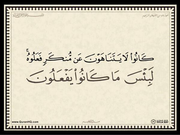 الآية رقم 79 من سورة المائدة الكريمة المباركة Aeoo_a68