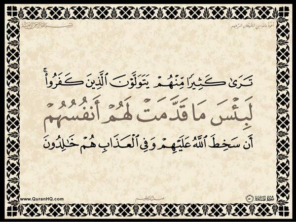 الآية رقم 80 من سورة المائدة الكريمة المباركة Aeoo_a69