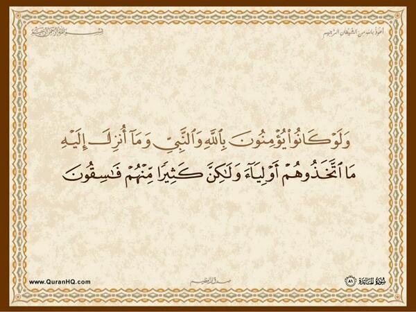 الآية رقم 81 من سورة المائدة الكريمة المباركة Aeoo_a70