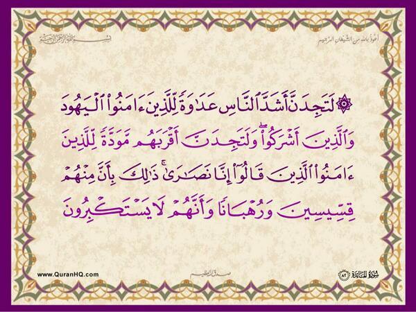 الآية رقم 82 من سورة المائدة الكريمة المباركة Aeoo_a71